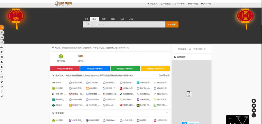 PHP二开美化版站长技术导航自动收录网站源码