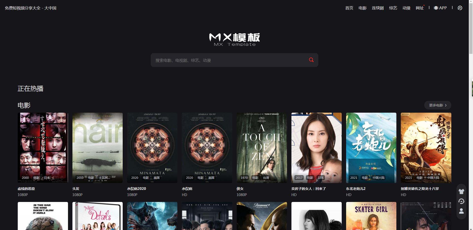 亲测丨苹果cmsV10电影先生二开MXone自适应模板