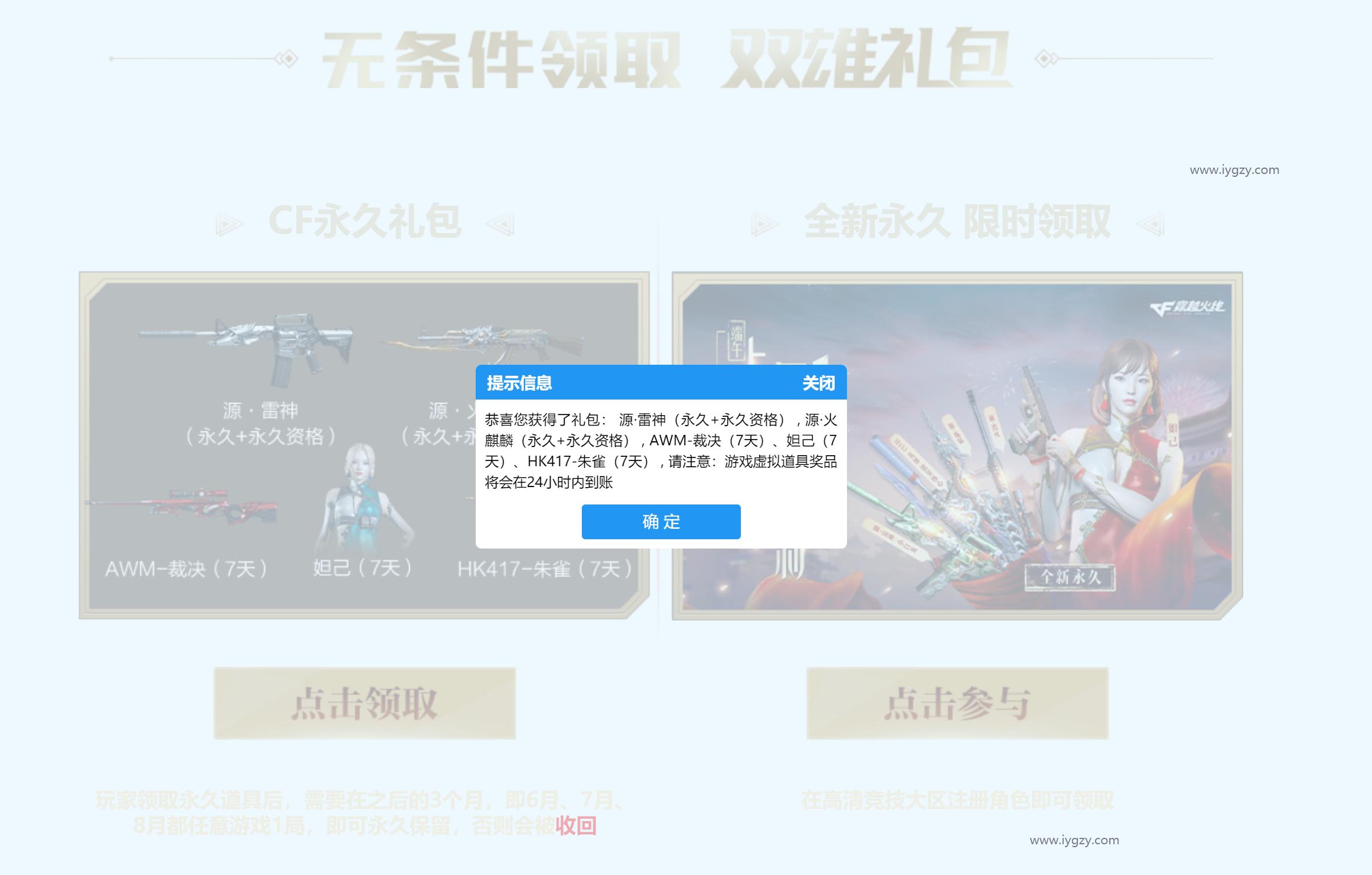 免费领端游CF源·雷神(永久)和源·火麒麟(永久)