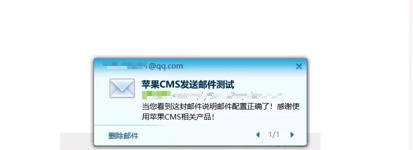 苹果CMSV10开启邮件发送功能