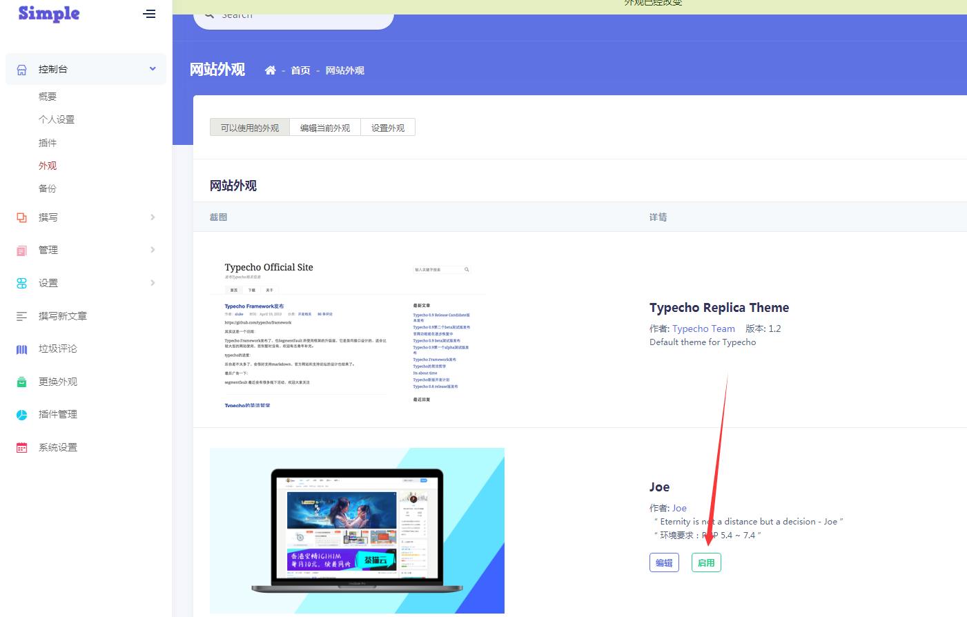 亲测丨Typecho主题温馨Joe 6.9.0个人博客模板源码免费下载