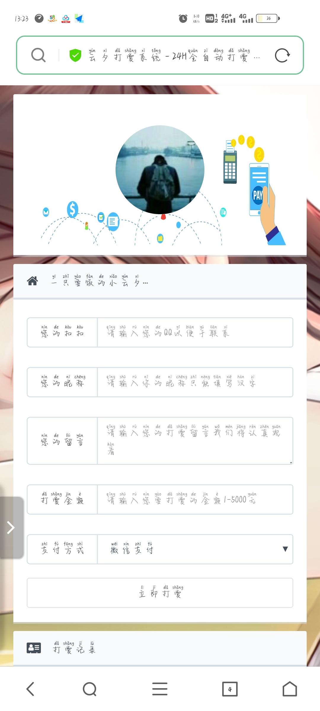 亲测丨最新云夕打赏系统PHP源码分享免费下载