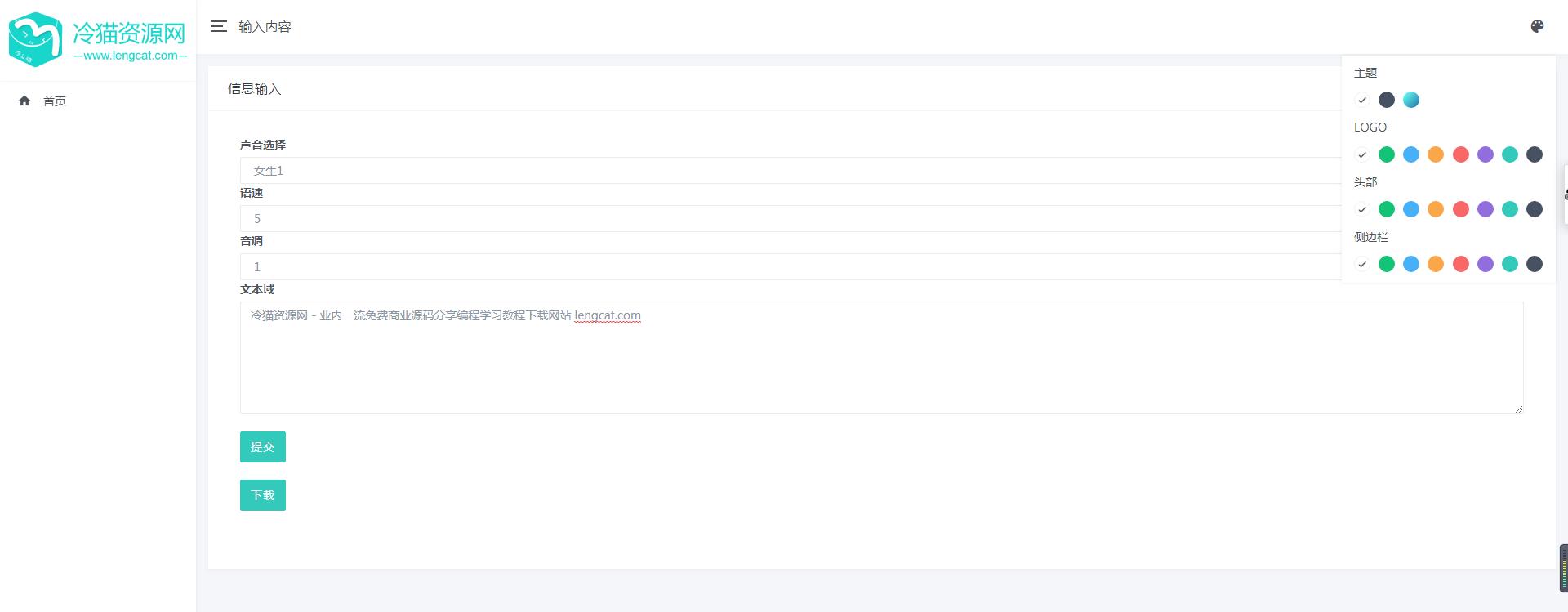 亲测丨PHP在线文字转语音合成源码分享 免费下载