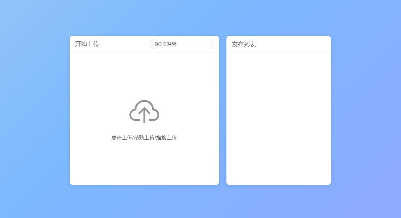 Joe-轻量极简图床目录程序系统