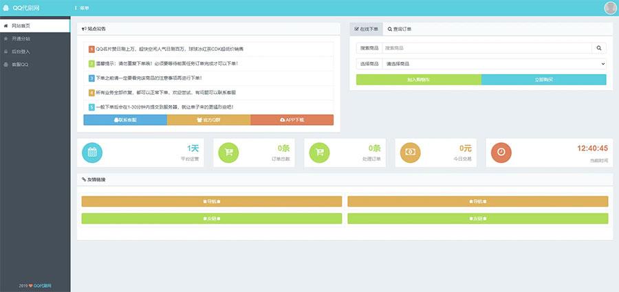 PHP祥云代刷社区系统自助下单系统源码免费下载 21套前台模板