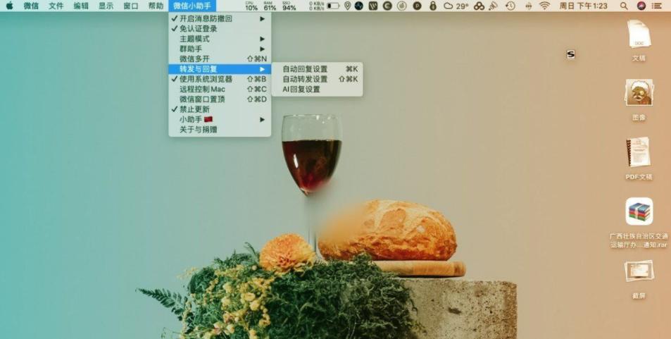 【最新版】MAC微信小助手功能齐全还有自动回复 2.8.6