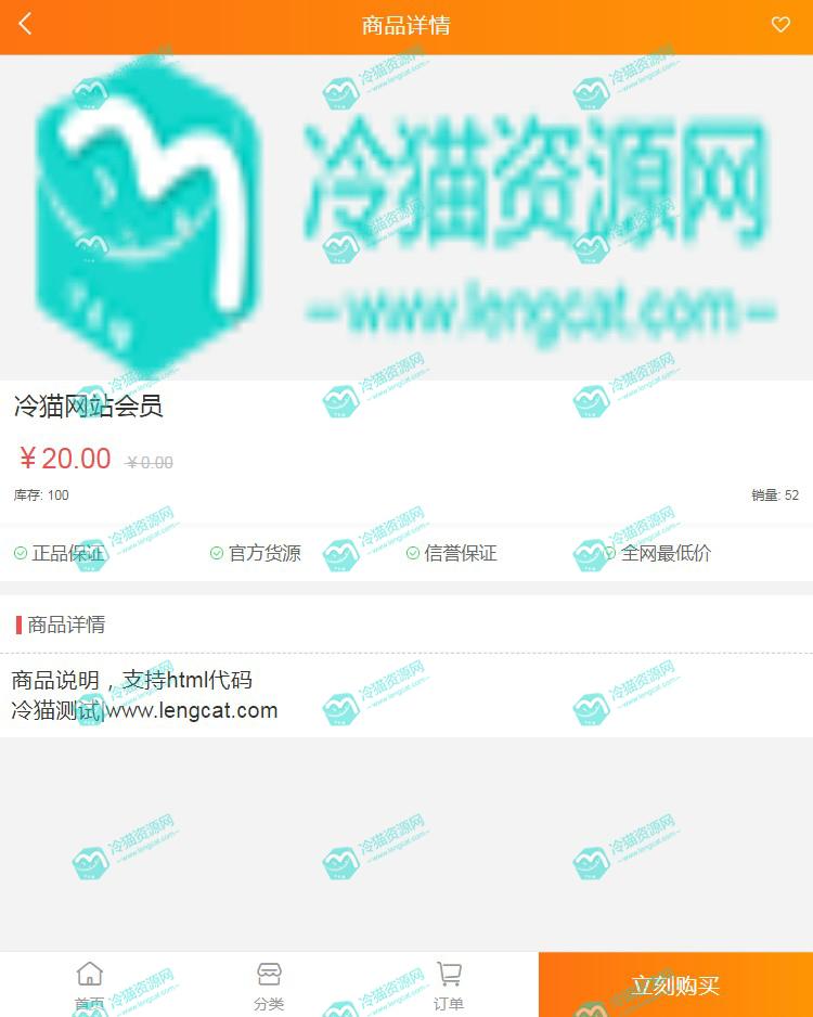 亲测丨手机版微商城系统·PHP商城系统源码下载