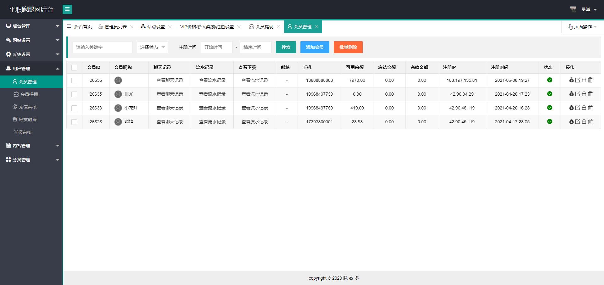 搬运丨修复版PHP脉客多众人帮H5任务悬赏系统源码下载