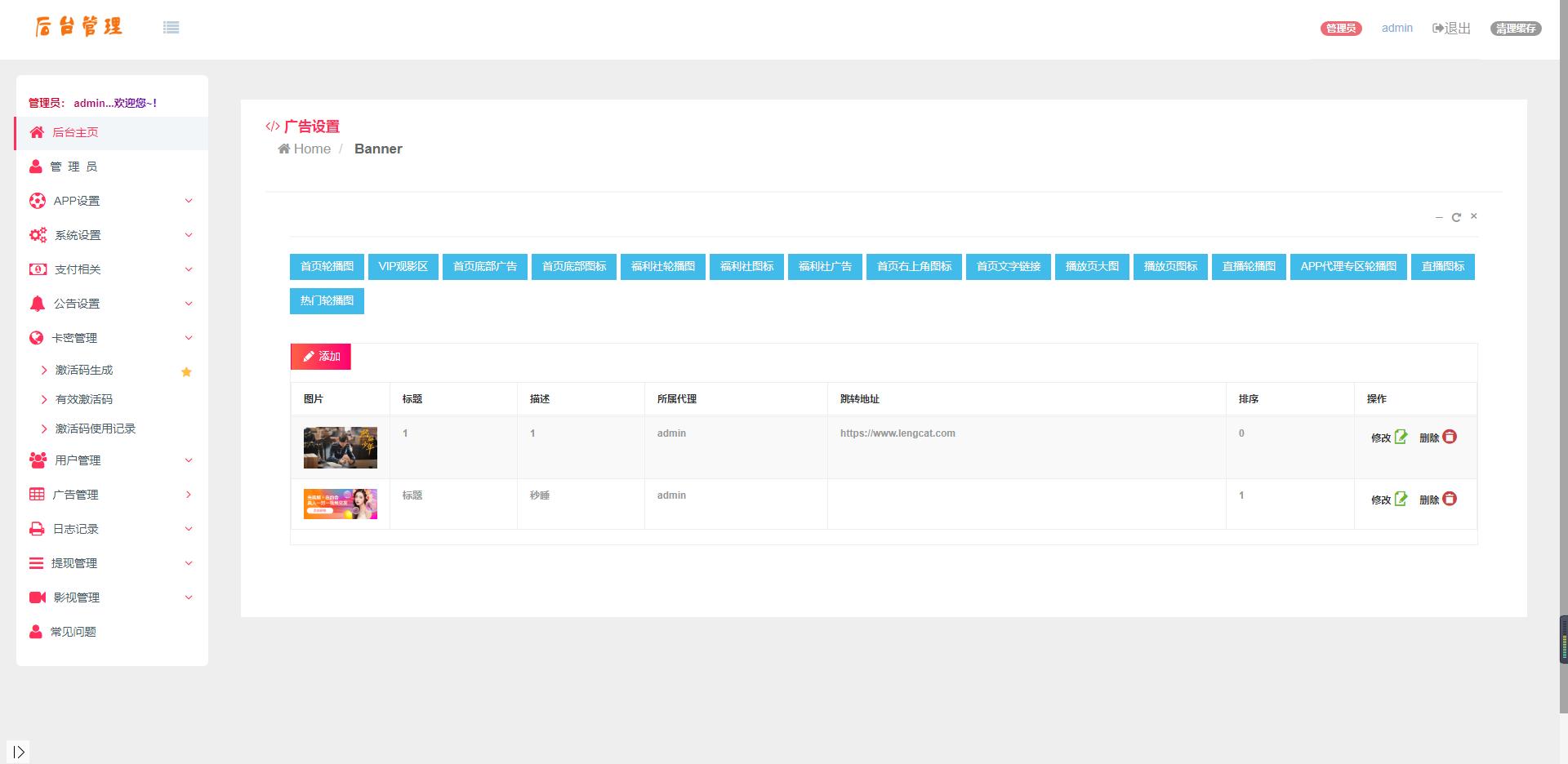 亲测 视频教程丨商业运营版千月影视APP修复版观影影视聚合双端源码