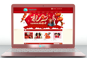 亲测 有演示丨易优cms红色喜庆节日礼物礼品订制公司企业网站PC+wap自适应模板源码下载