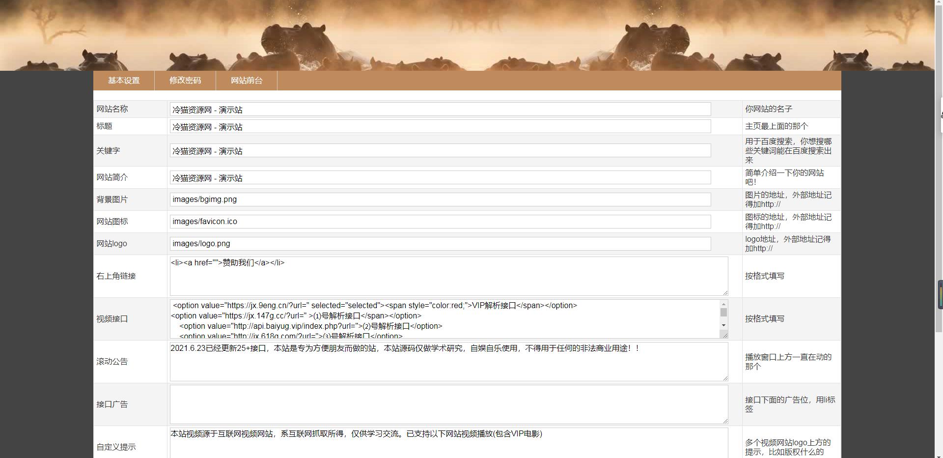 亲测丨VIP视频解析网带后台 含接口 网站源码免费下载