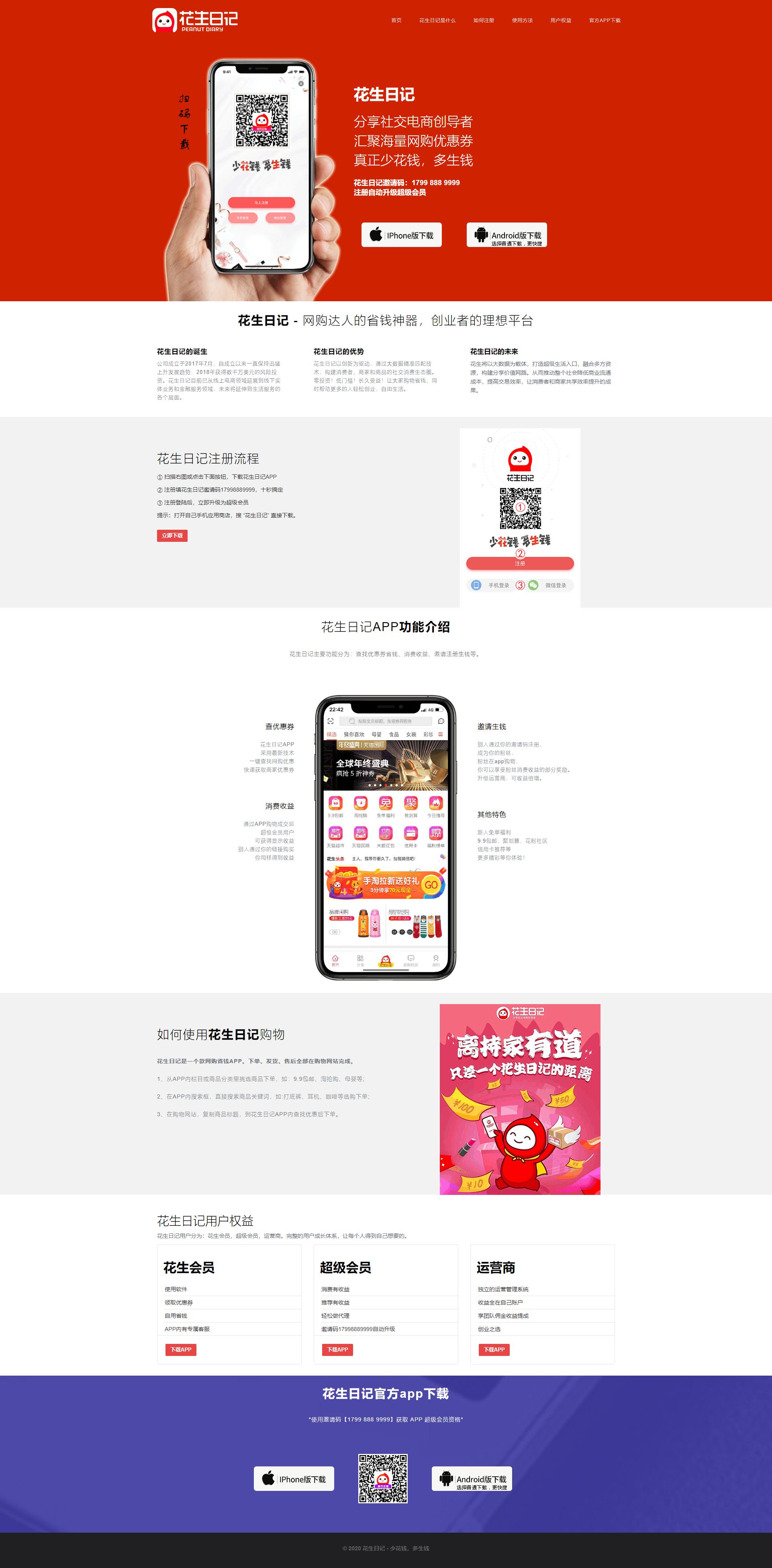 亲测 有演示丨精仿花生日记app自适应下载页html源码 app自适应下载竞价单页模版 app推广单页
