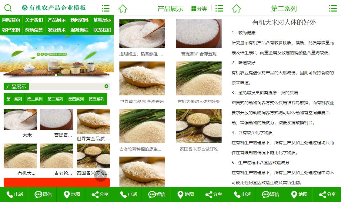 亲测丨易优cms内核模板绿色农林苗木种植培育公司企业网站源码免费下载