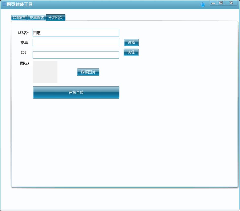 网页封装成APP工具下载