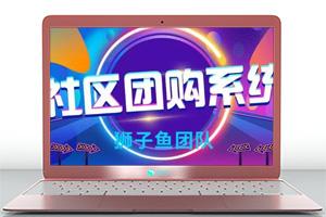 狮子鱼社区团购独立版V17.3.0+前端直播+接龙+分销