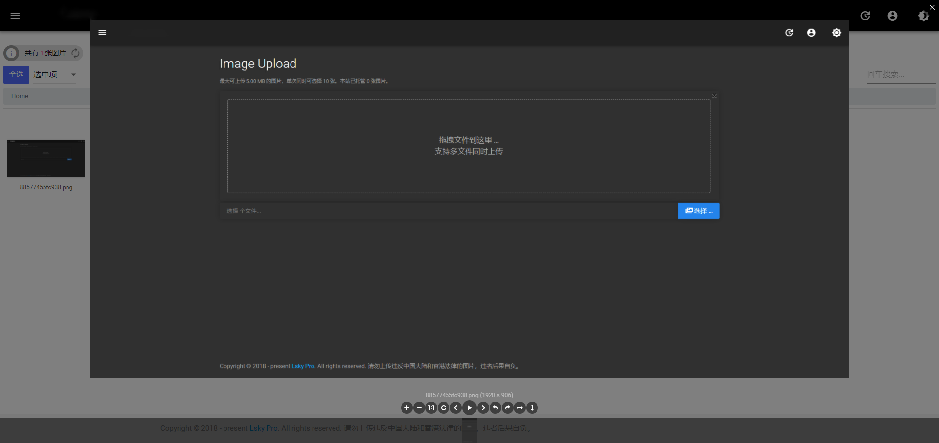 开源 免费丨Lsky Pro 兰空图床 PHP+mysql 开发的图床系统源码免费下载
