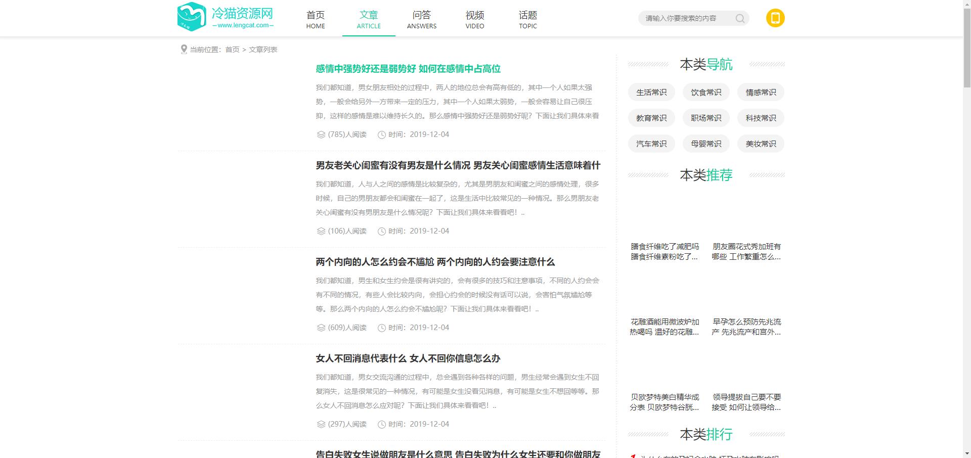 亲测丨免费下载 帝国CMS仿趣丁网PC+手机模板 附搭建文档