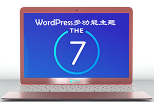 免费下载丨WordPress多功能主题:The7 v9.4.0 – 已激活版