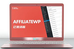 免费下载丨WordPress会员管理插件|AffiliateWP v2.6.8 已激活包含所有Pro插件