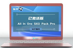 免费下载丨WordPress插件:All in One SEO Pack Pro v4.1.1 [已激活]