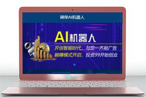 亲测丨AI机器人自动刷广告流量区块链投资源码下载