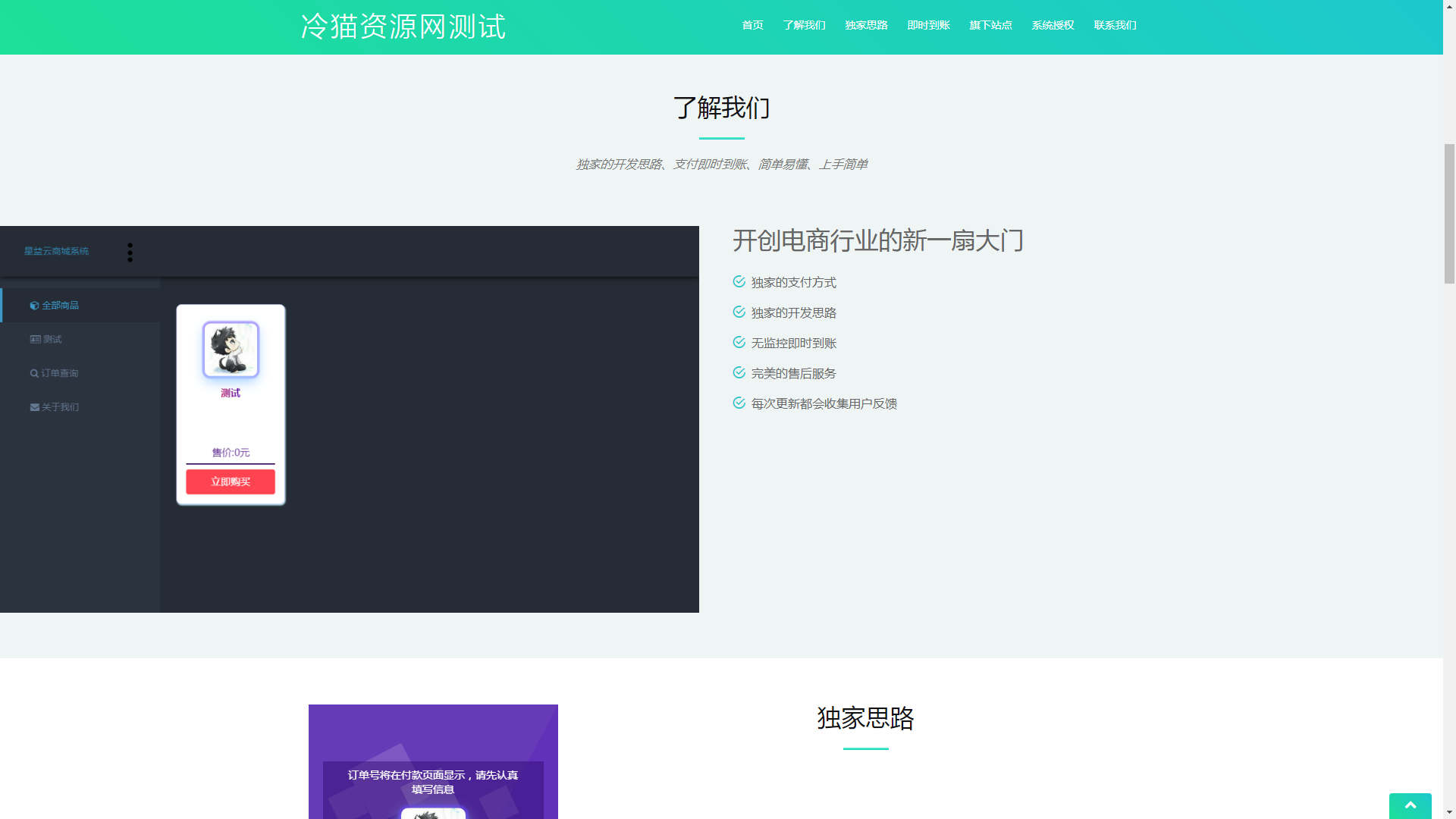 亲测 免费丨星益云商城HTML5官网首页项目介绍单页源码免费下载