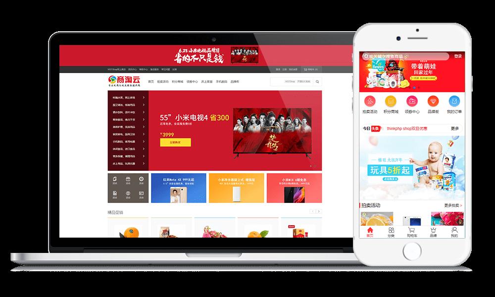 亲测 免费丨Thinkphp开源多用户B2C商城综合电子商务系统源码下载