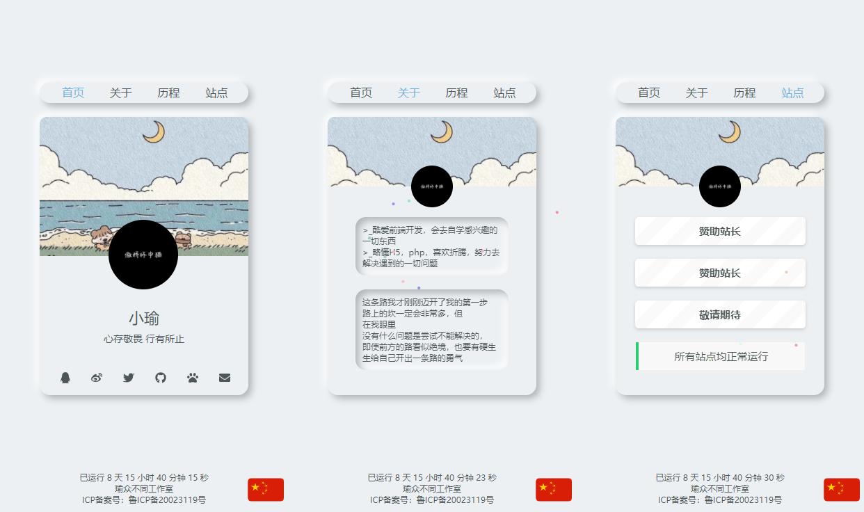 亲测 免费丨小瑜个人导航HTML5源码免费下载