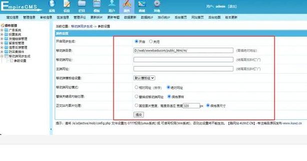 免费丨帝国CMS插件 7.5 7.2移动端同步生成插件UTF-8