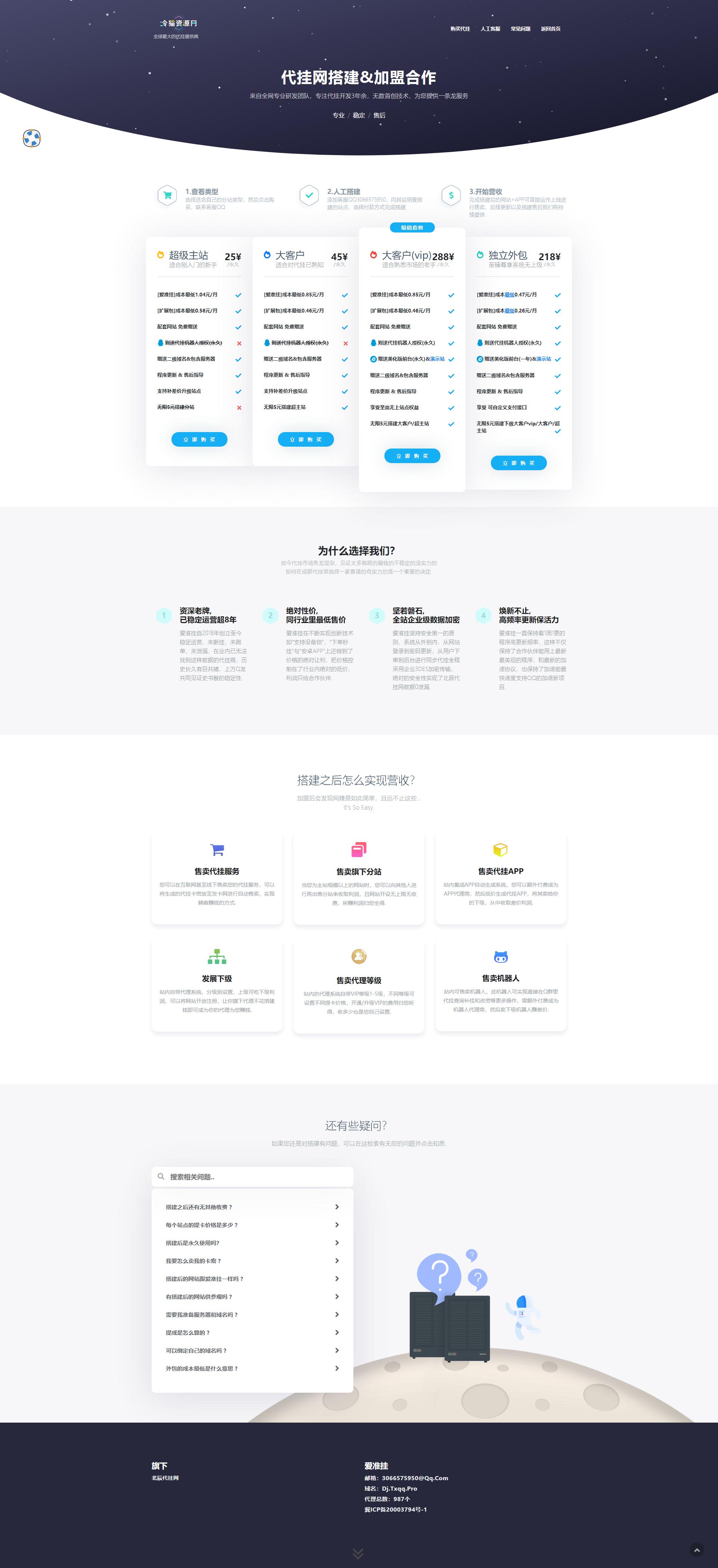 亲测 免费丨爱准挂引导页购买页HTML官网首页模板免费下载