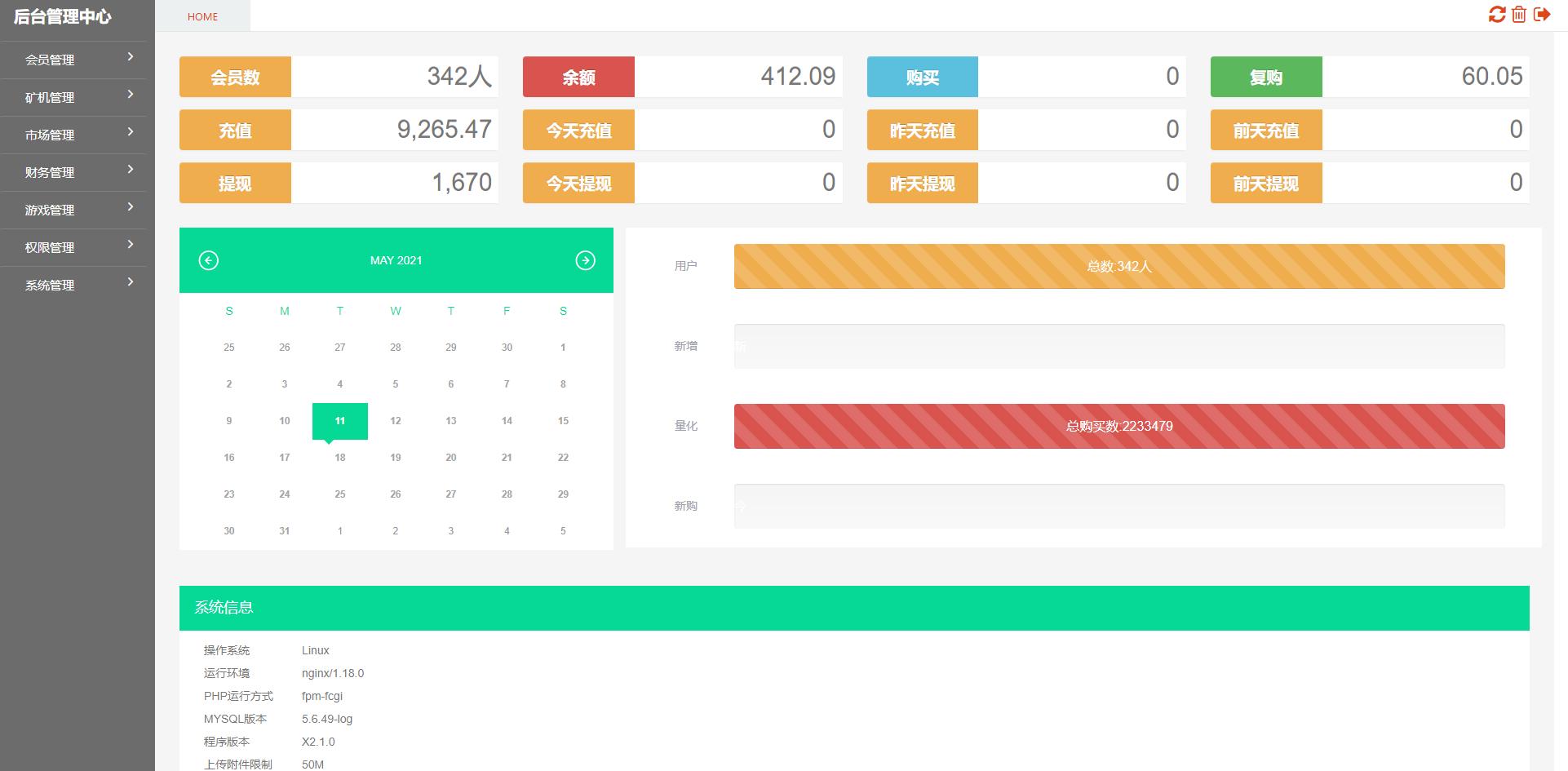 亲测丨EMC区块链交易S挖矿安全透明化交易平台源码下载