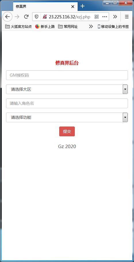 亲测 视频教程丨仙侠H5手游修真界H5 Linux手工服务端+GM授权后台