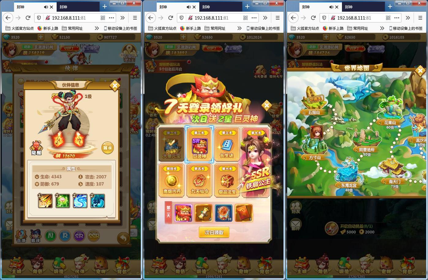 亲测 视频教程丨回合H5游戏封神西游H5 Win一键既玩服务端+授权物品后台