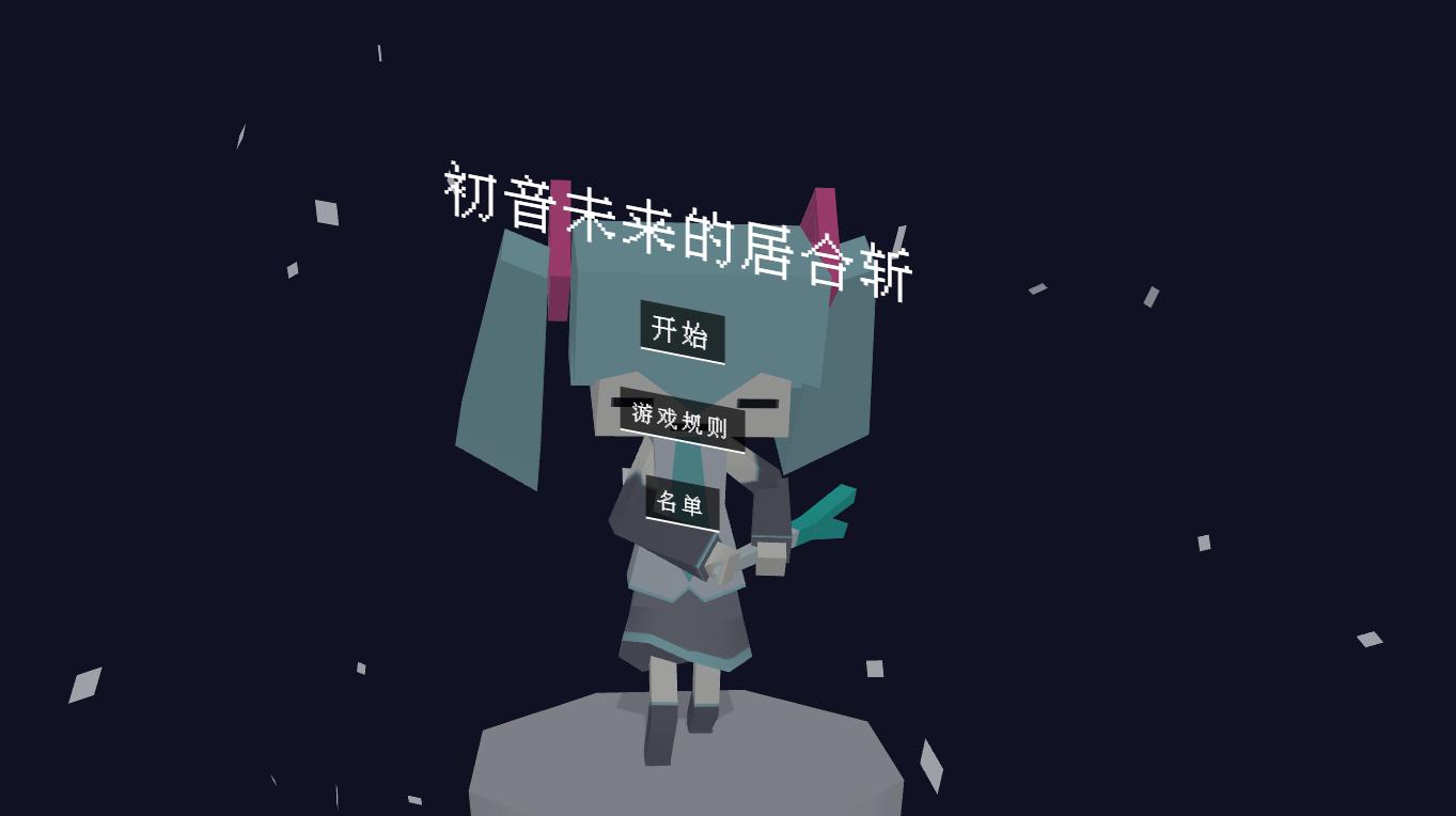 亲测丨初音未来的居合斩休闲小游戏HTML源码