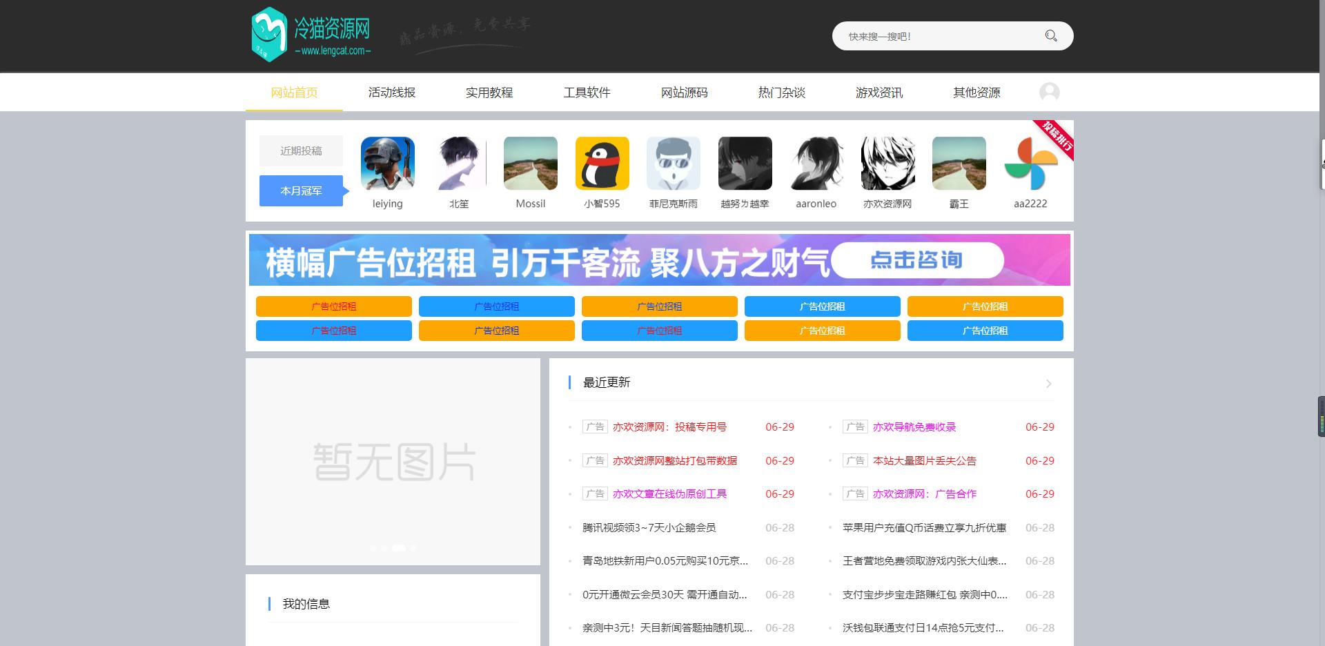 亲测丨LaySNS自适应资源分享站仿115资源网系统源码下载知识付费网站源码下载
