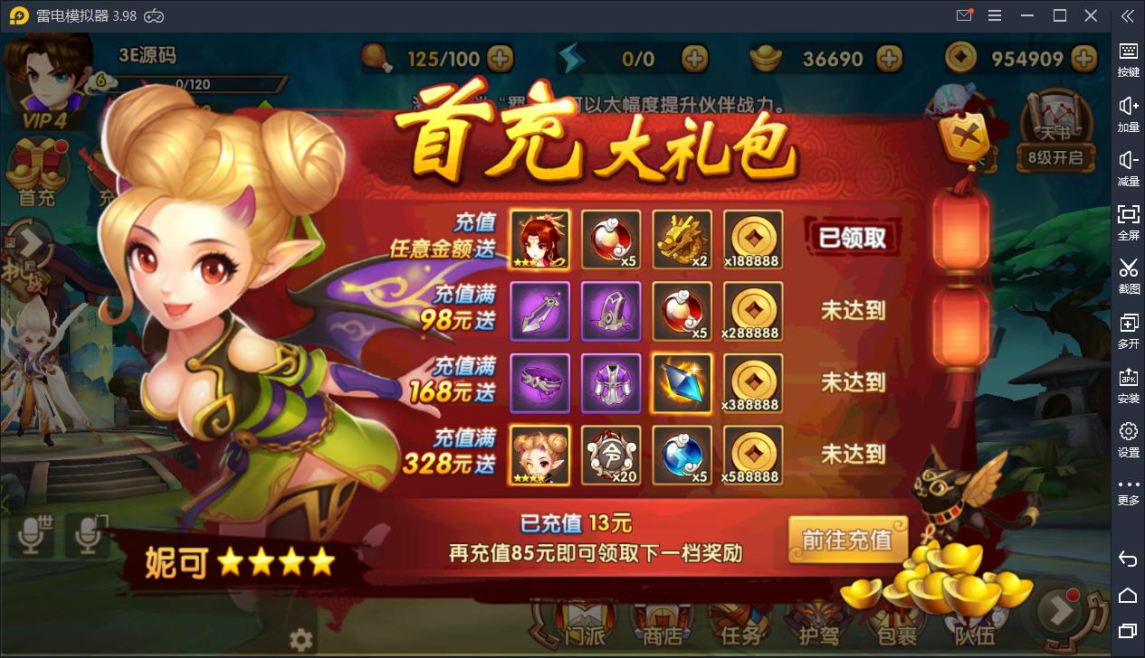 亲测 视频教程丨轩辕剑手游 WIN一键安装即玩服务端游戏程序+充值后台
