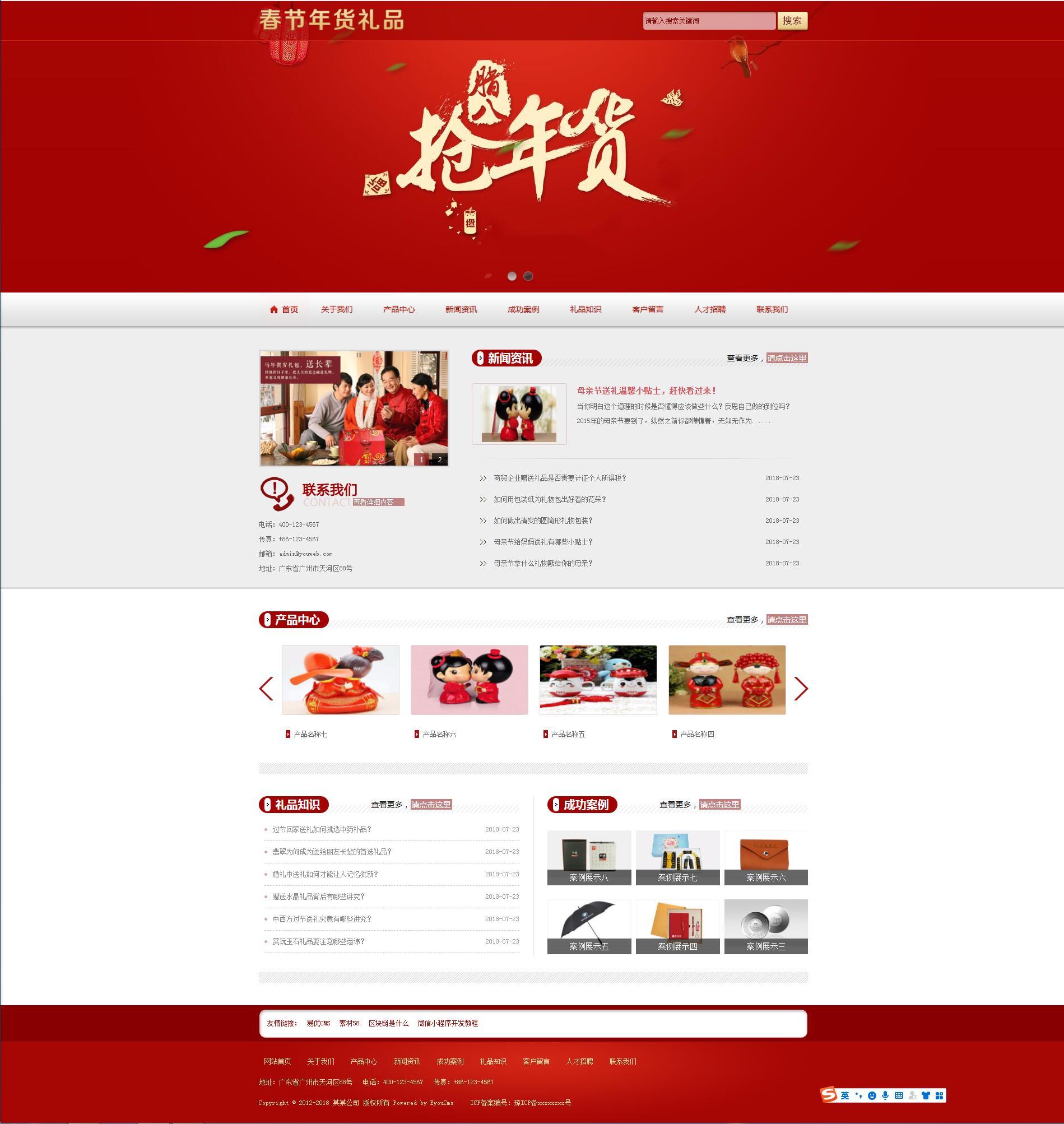 亲测丨易优CMS红色风格春节年货礼品订制公司企业网站模板源码下载