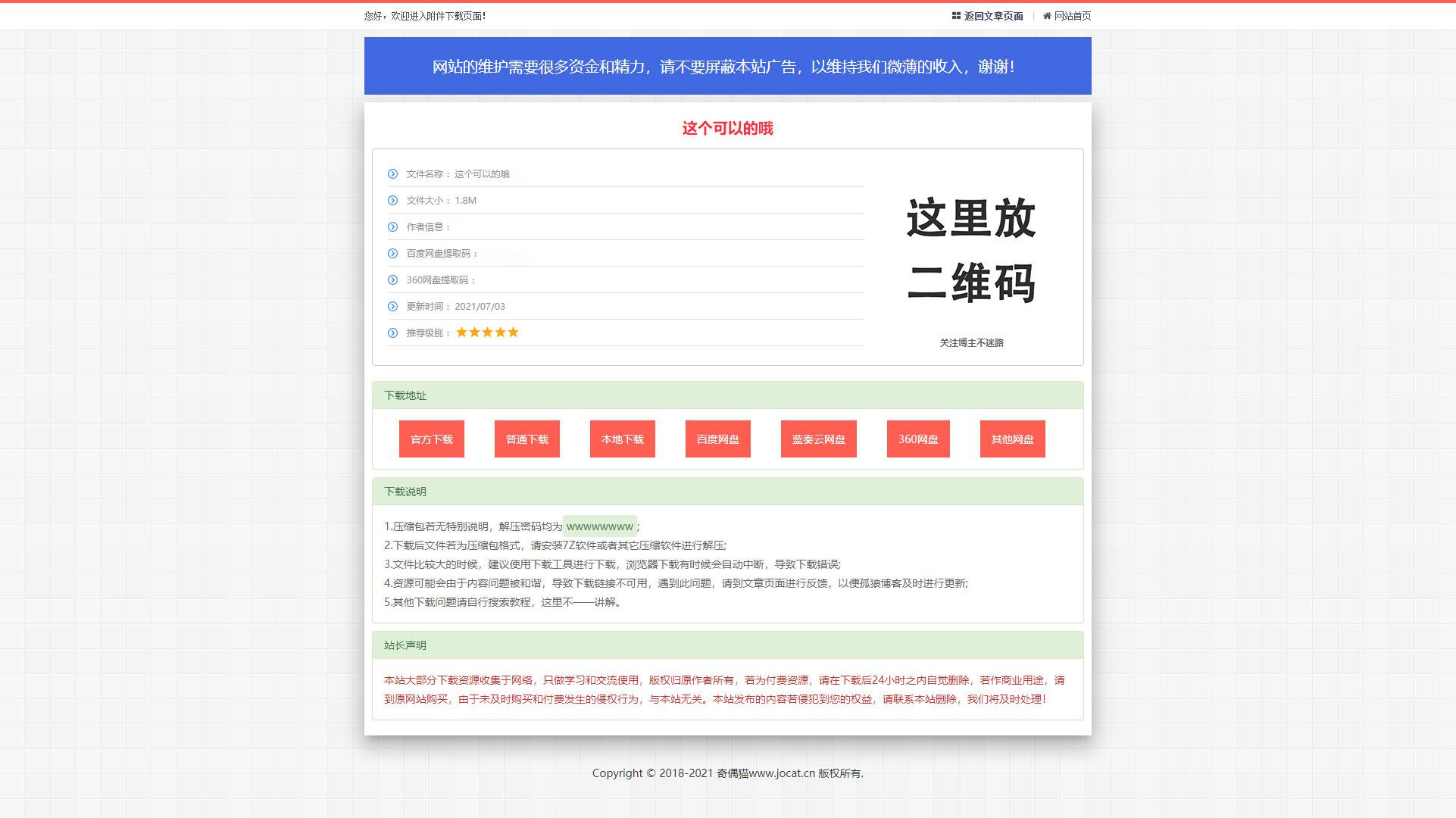 免费丨WordPress独立资源下载页面插件 基于美化Xydown插件