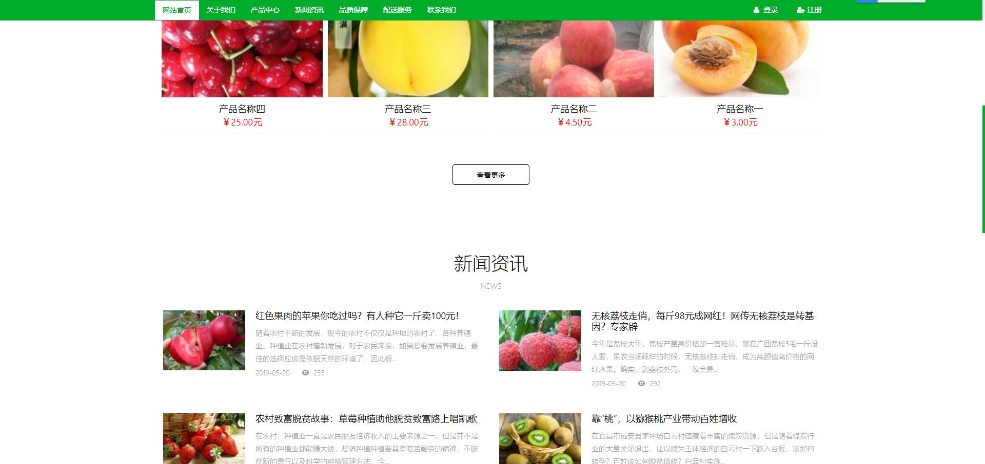 亲测丨易优CMS响应式水果生鲜网站绿色企业产品展示新闻发布模板源码下载