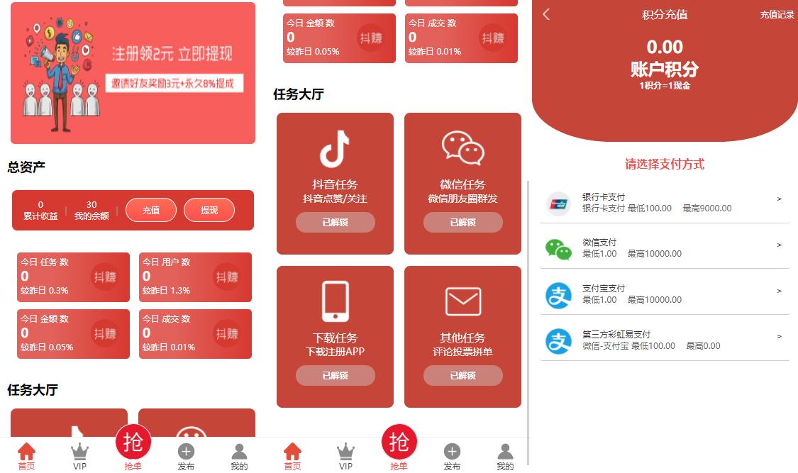 亲测丨红色UI抖赚抖音点赞任务发单平台运营版源码下载