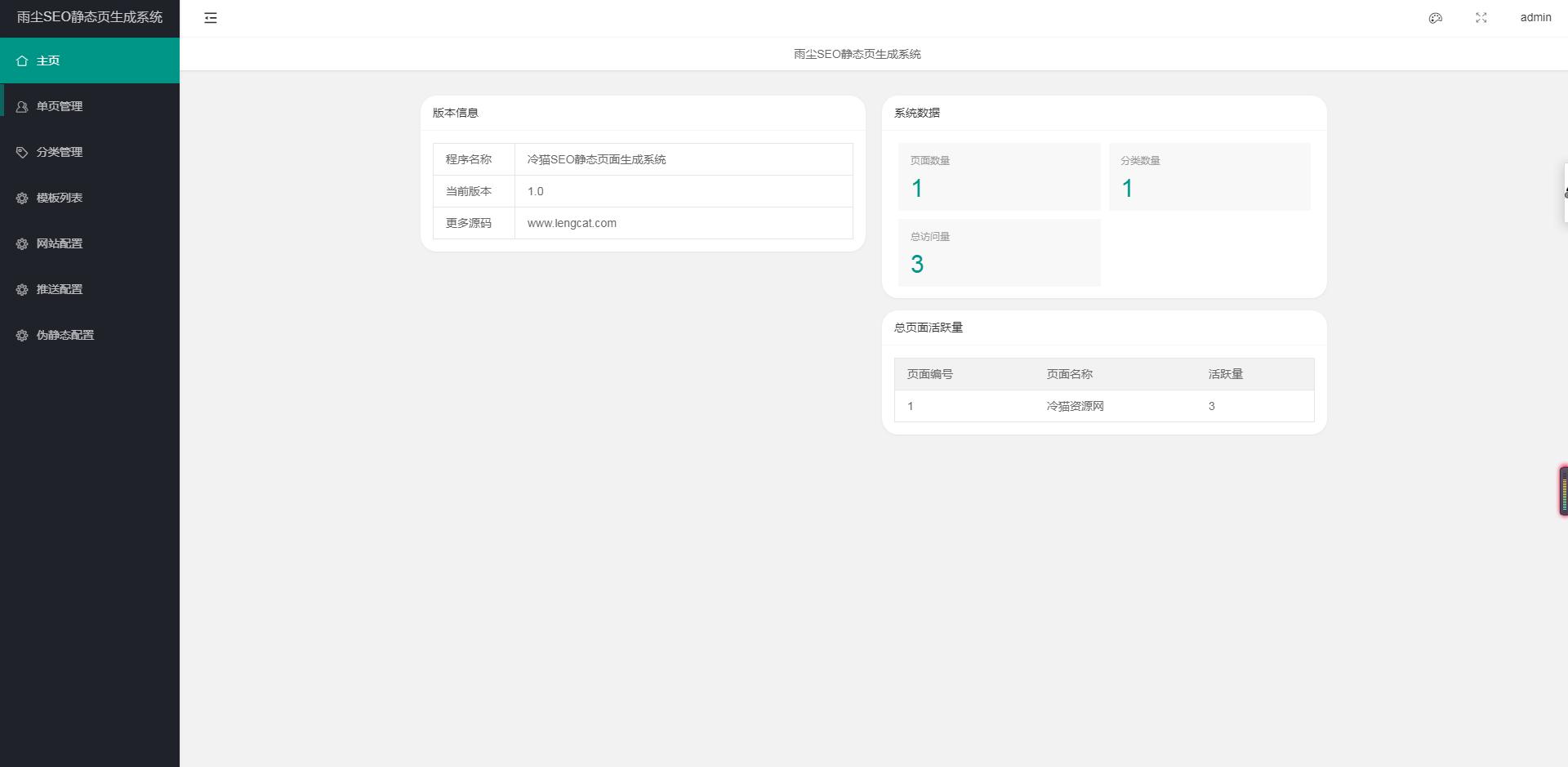 亲测丨雨尘SEO静态页面生成系统php源码最新版本源码v1.3