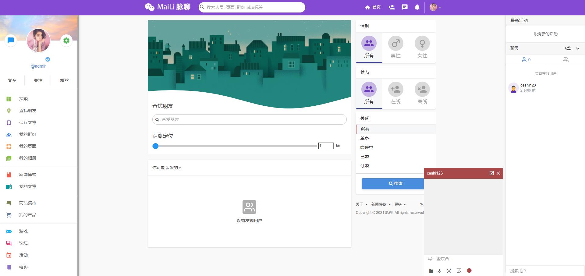 亲测 教程视频丨PHP脉聊社区交友系统开源傻瓜式搭建网站+APP封包源码下载