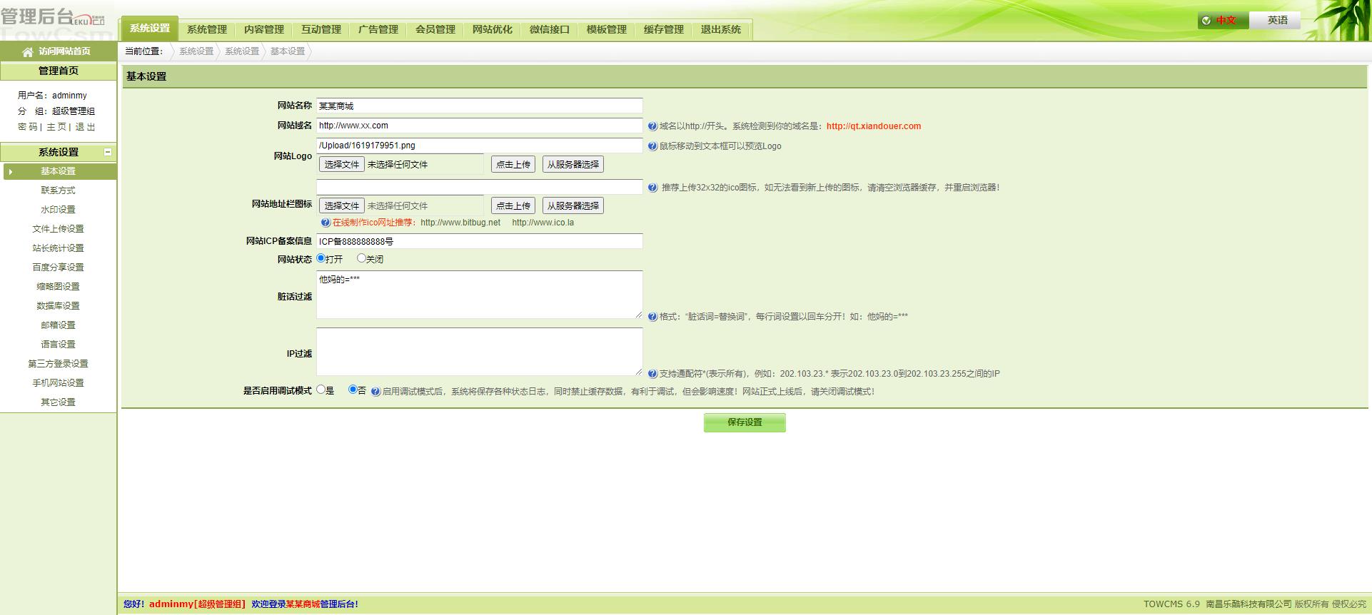 亲测丨PHP仿当当网PC+wap红色风格购物商城网站源码下载