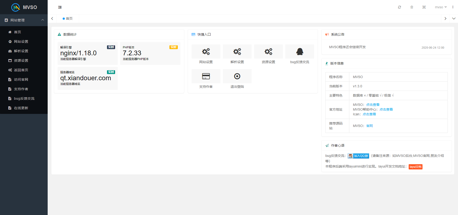 亲测丨MVSO影视程序源码模板下载影视自动采集+魔改超强SEO+自定义苹果cms资源站接口