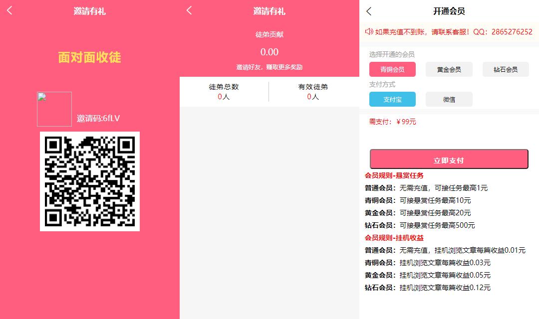 亲测丨任务接单平台源码自动挂机阅读文章赚钱系统网赚源码下载