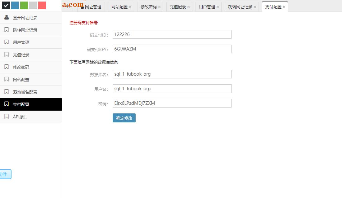 亲测丨PHP域名防封源码完美版 微信域名防封防红检测API平台