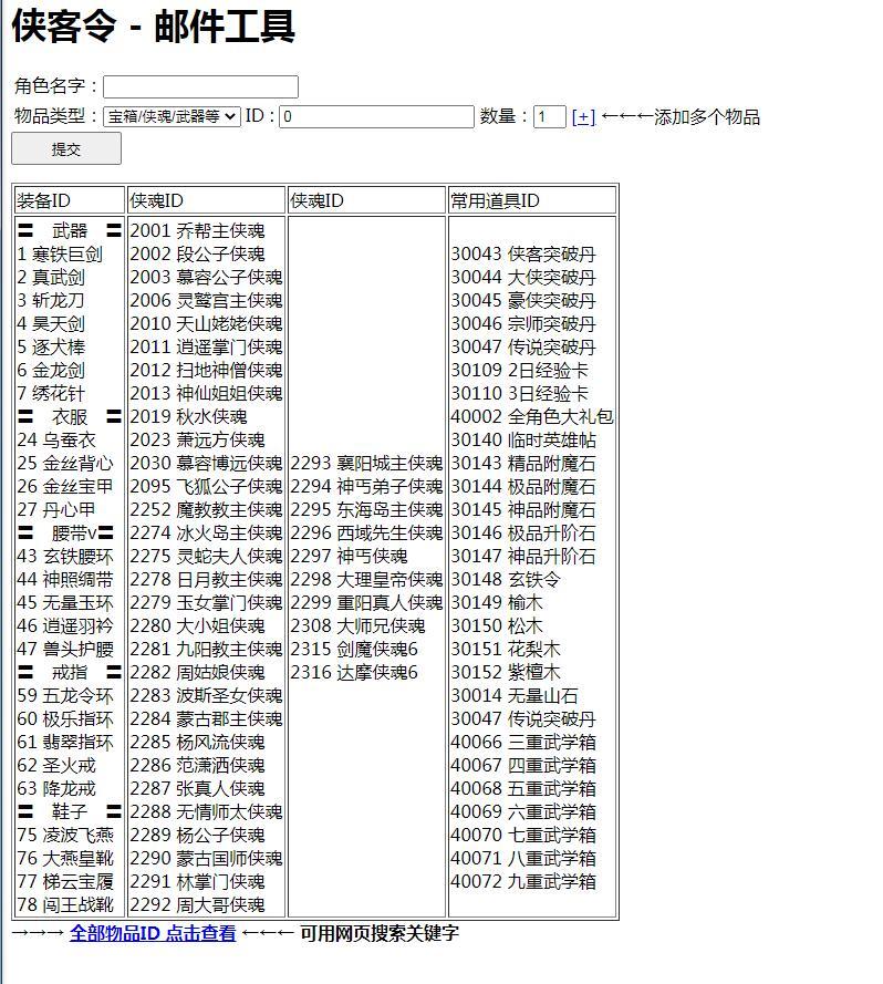 亲测 视频教程丨回合制手游江湖侠客令源码 红卡WIN一键服务端+充值后台
