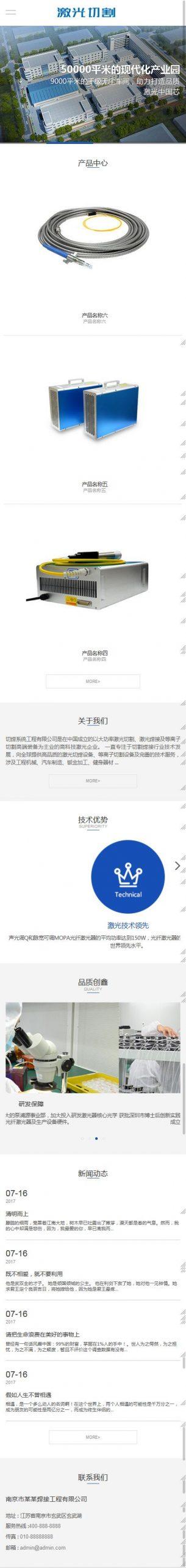 亲测丨织梦dede cms营销型激光切割焊接钣金加工机电机械企业网站模板 带手机版