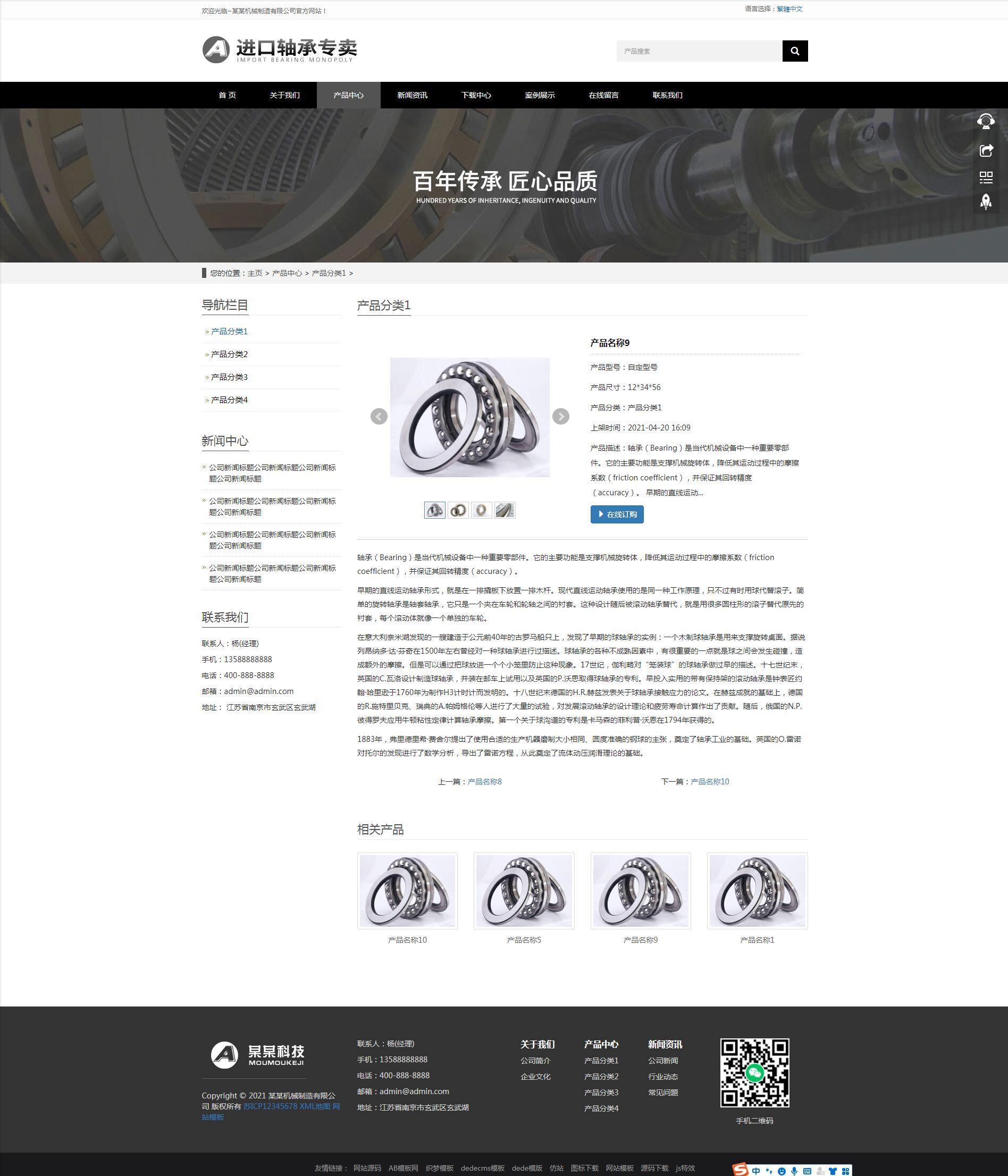 亲测丨织梦dedecms响应式简繁双语轴承齿轮机械设备制造公司网站模板 自适应手机端