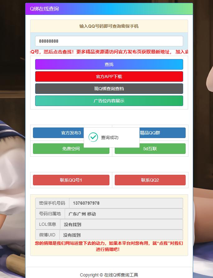 亲测 免费丨最新查询QQ绑定手机号码HTML源码Q绑查询免费下载